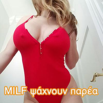 MILF για Sex